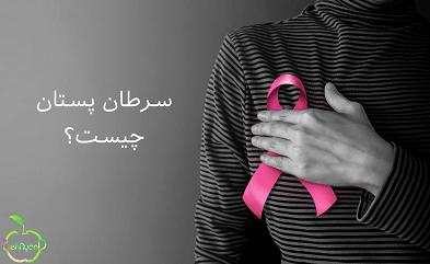 سرطان پستان چیست ؟