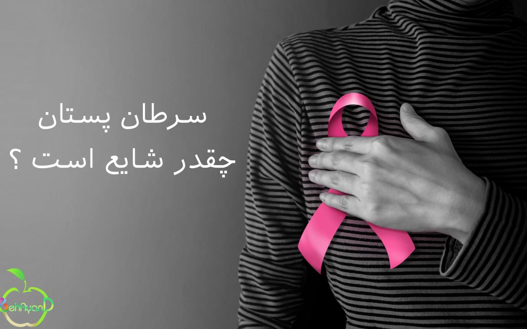 سرطان پستان چقدر شایع است ؟