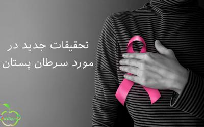 تحقیقات جدید در مورد سرطان پستان