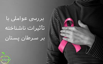 بررسی عواملی با تأثیرات ناشناخته بر سرطان پستان