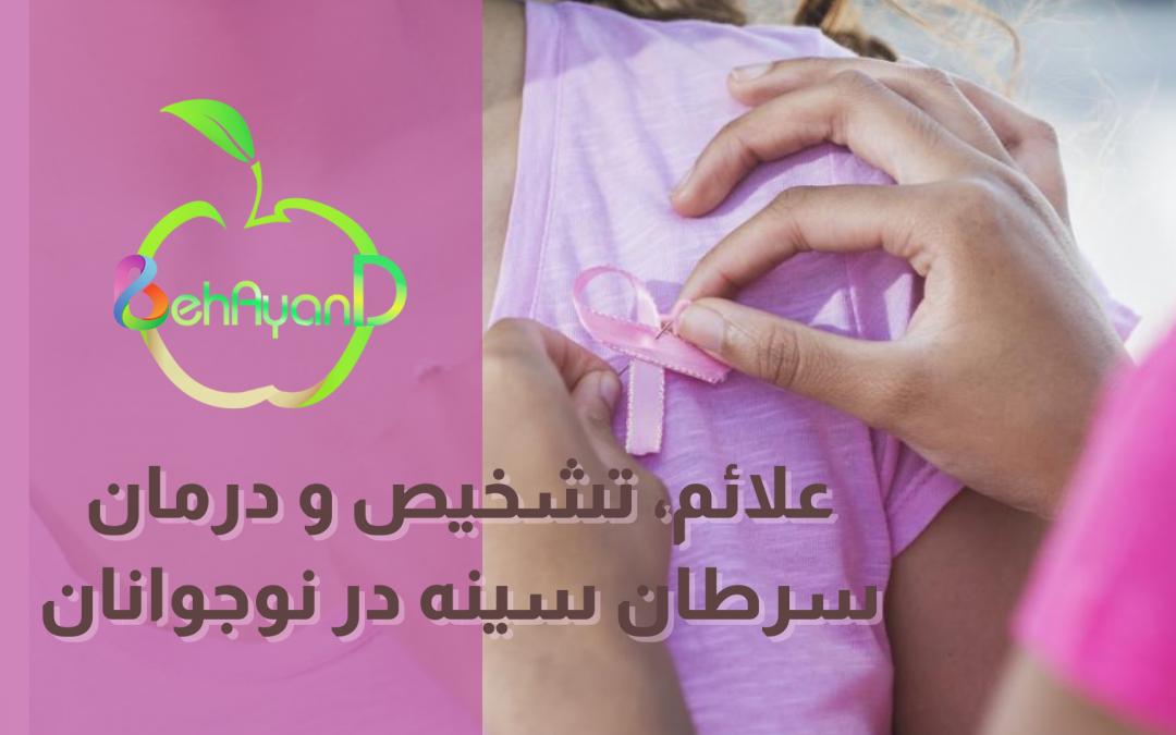 آیا نوجوانان به سرطان سینه مبتلا می شوند؟ | علائم سرطان سینه در نوجوانان دختر