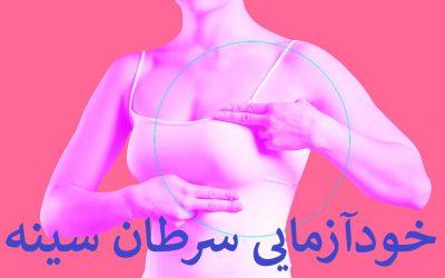 راهنمای خودآزمایی سرطان سینه