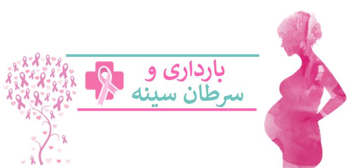 درمان سرطان سینه در دوران بارداری