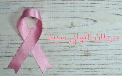 همه چیز درباره سرطان التهابی سینه (IBC) و درمان آن