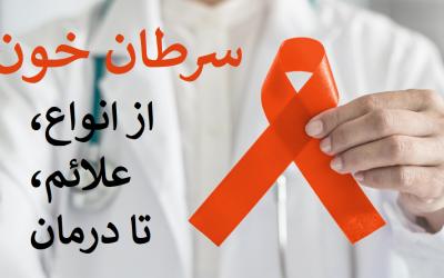 سرطان خون چیست | درمان سرطان خون