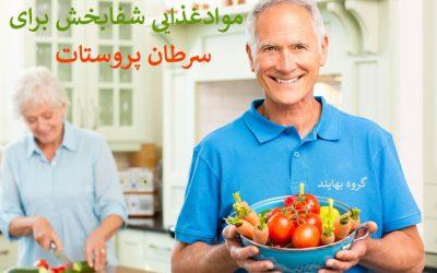 با بهترین مواد غذایی مفید برای سرطان پروستات آشنا شوید