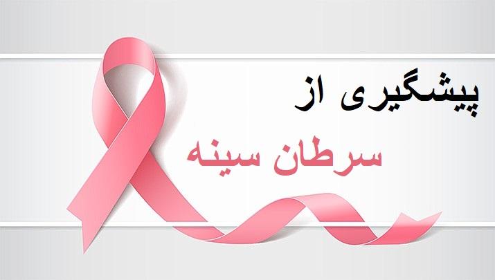 آیا با پیشگیری از سرطان سینه می توان این خطر را کاهش داد؟