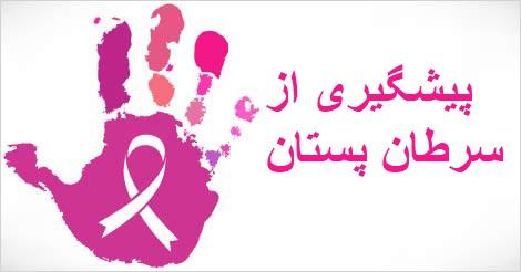 جلوگیری از سرطان سینه