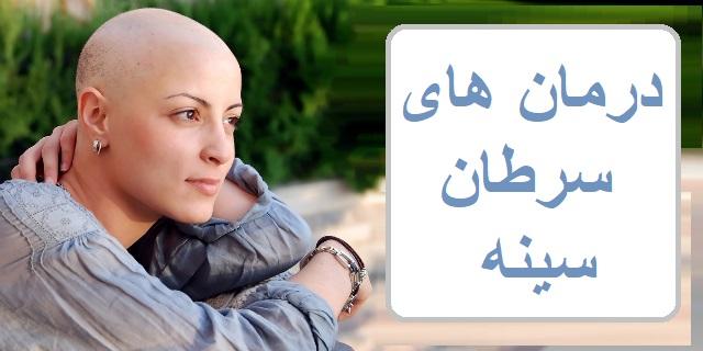 درمان سرطان پستان چگونه است؟ | مدت زمان درمان سرطان سینه چقدر است؟