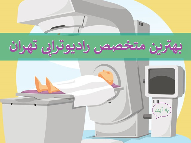 بهترین متخصص رادیوتراپی در تهران | بهترین متخصص پرتودرمانی