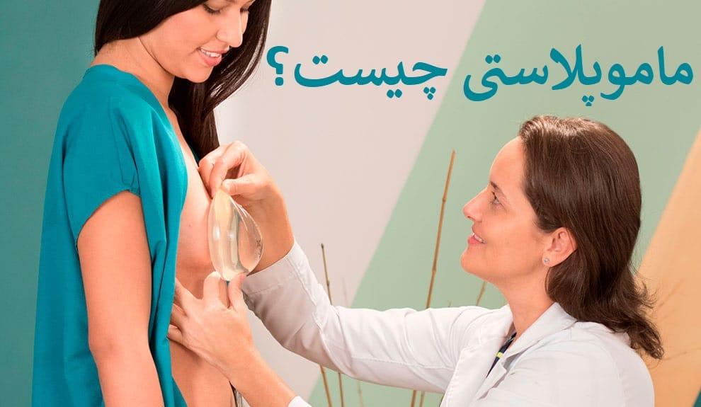 ماموپلاستی چیست   بهترین جراح ماموپلاستی در تهران