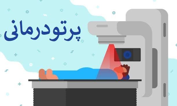 مراکز براکی تراپی در ایران