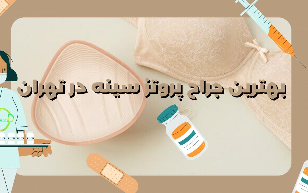 بهترین دکتر جراح پروتز سینه در تهران
