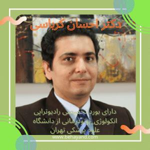 بهترین دکتر رادیوتراپی و انکولوژی تهران