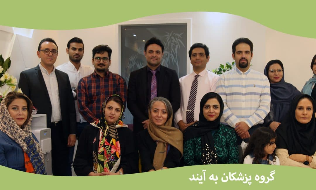 به آیند : بهترین مرکز درمان سرطان در تهران