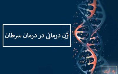 ژن درمانی سرطان چیست؟   ژن درمانی در ایران