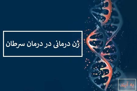 ژن درمانی سرطان چیست؟ | ژن درمانی در ایران