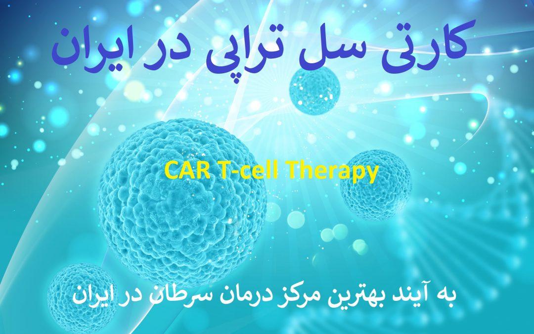 کارتی سل تراپی آخرین درمان سرطان در جهان
