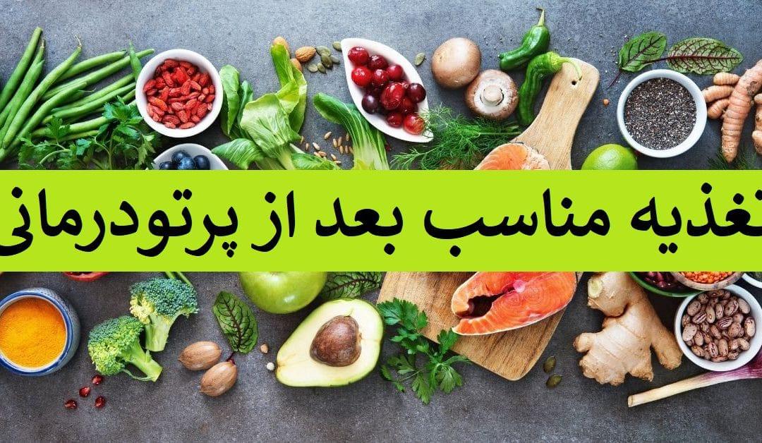 تغذیه بعد از پرتودرمانی | بعد از پرتودرمانی چه بخوریم