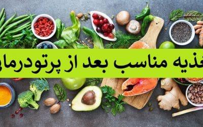 تغذیه بعد از پرتودرمانی   بعد از پرتودرمانی چه بخوریم
