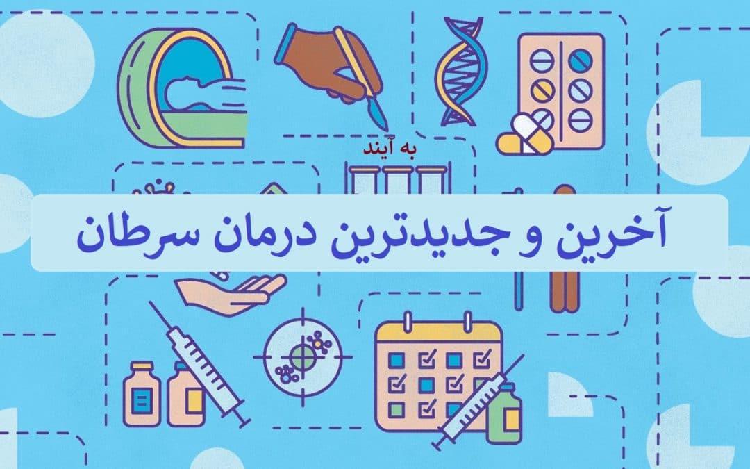 پیشرفته ترین جدیدترین و آخرین درمان سرطان در جهان و ایران