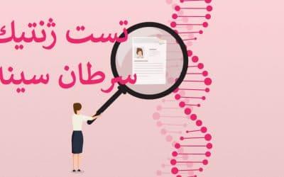 مشاوره و آزمایش ژنتیک سرطان سینه راهی برای پیشگیری از سرطان سینه