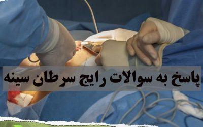 پاسخ به رایج ترین سوالات درباره جراحی سینه