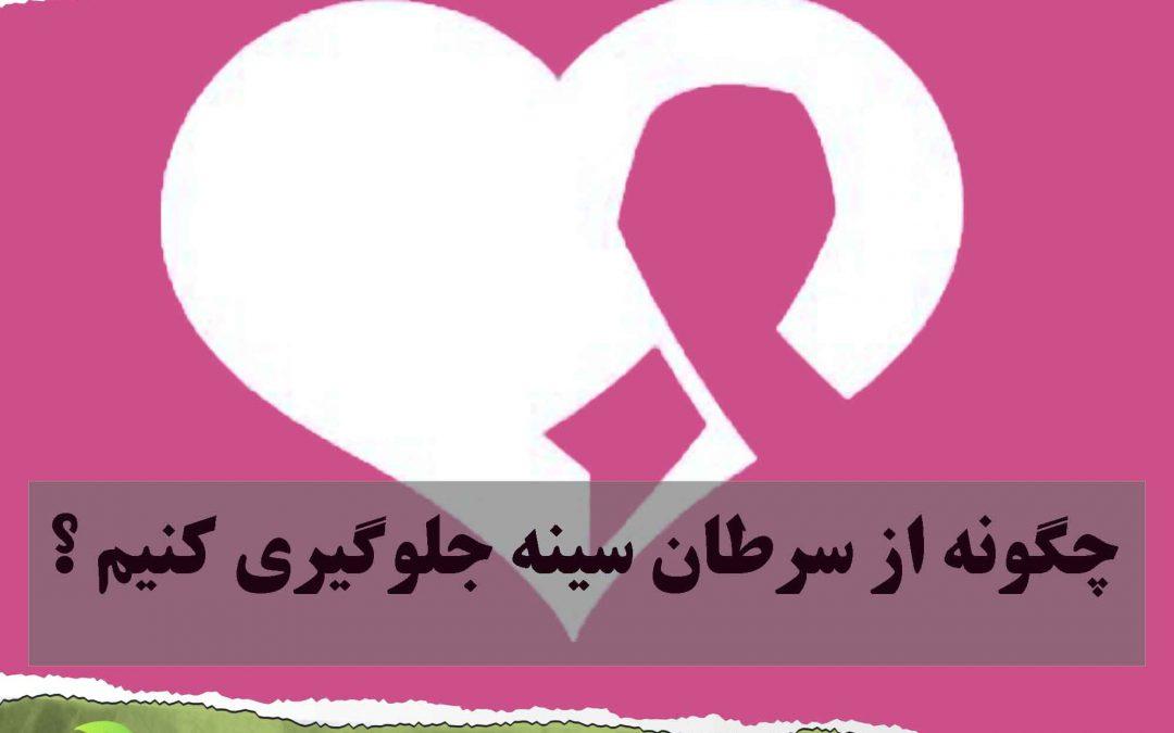 چگونه از سرطان سینه جلوگیری کنیم | ۸ راه پیشگیری از سرطان پستان