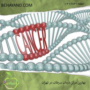 رابطه سرطان و ژنتیک