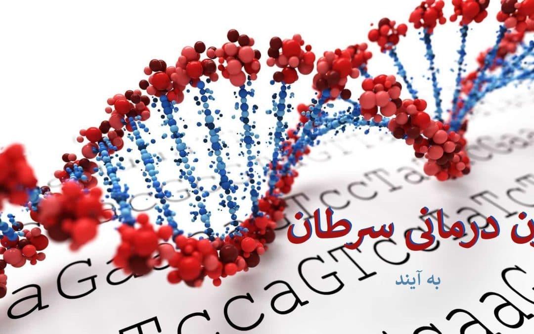 جدیدترین اخبار درمان سرطان : آیا ژن درمانی انقلابی در درمان سرطان است؟