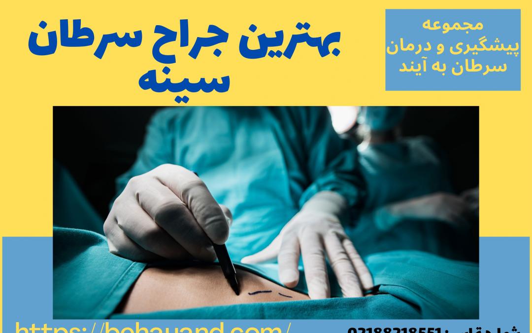 جراح سینه در تهران و کارهایی که باید برایتان انجام دهد!