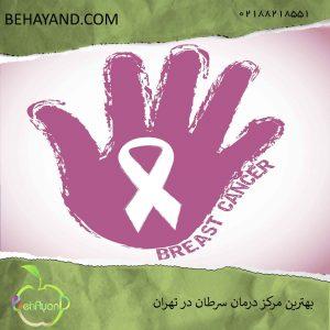 چگونه از سرطان سینه جلوگیری کنیم