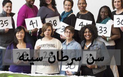 سن سرطان سینه   سرطان سینه در زنان زیر 40 سال