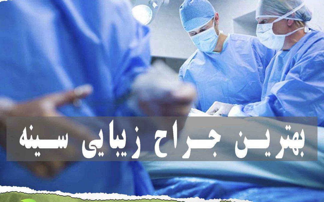 بهترین جراح زیبایی سینه در تهران را خودتان پیدا کنید!