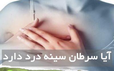 ايا سرطان سينه درد دارد ؟ | علامت های اصلی سرطان سینه را بشناسید