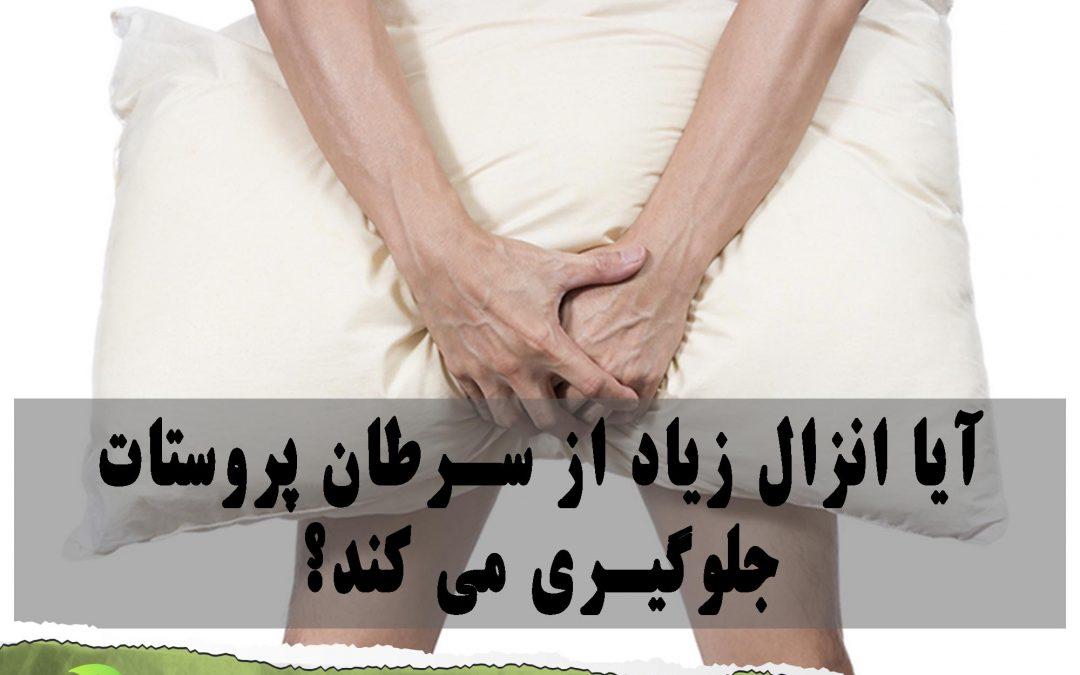 انزال زیاد و سرطان پروستات   آیا انزال زیاد از سرطان پروستات جلوگیری می کند؟
