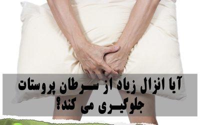 انزال زیاد و سرطان پروستات | آیا انزال زیاد از سرطان پروستات جلوگیری می کند؟